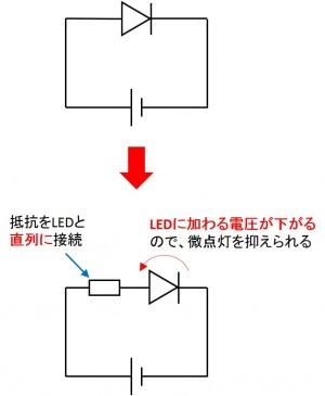 Fルームランプ_微点灯対策図