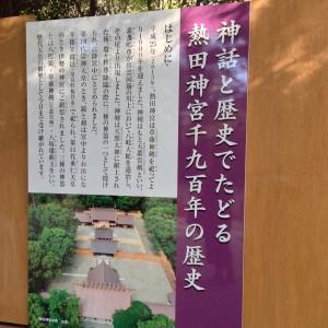 熱田神宮_歴史